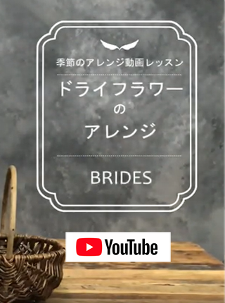 ドライフラワーのアレンジ動画