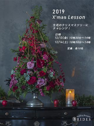 ブライズクリスマスツリーレッスン